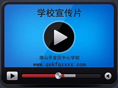 學校宣傳片播放器400X297.jpg
